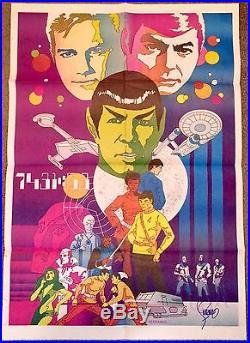 Jim Steranko Collection! Vintage 1978 SIGNED Star Trek Art Poster Kirk & Spock